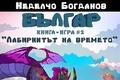 Българ: Лабиринтът на времето и още от интерактивната литература