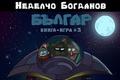 Българ: Междузвезден унищожител
