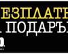 Кой ограби България