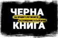 Черна книга на правителственото разхищение в България през 2020 година
