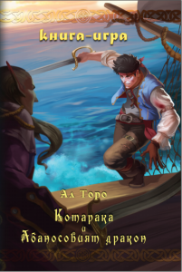 al-toros-book
