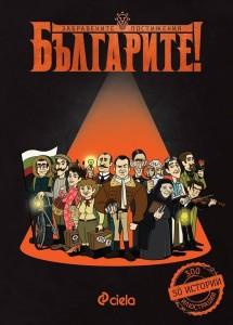 Forgotten Bulgaria